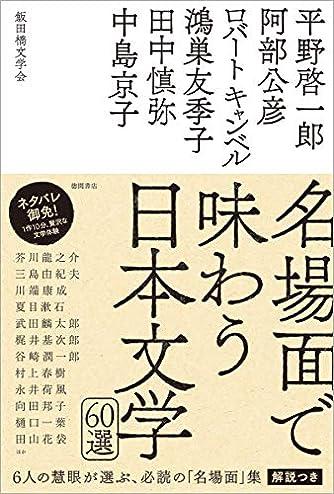 名場面で味わう日本文学60選