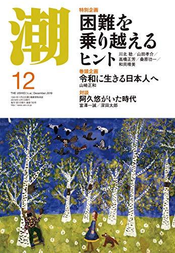 月刊「潮」2019年12月号