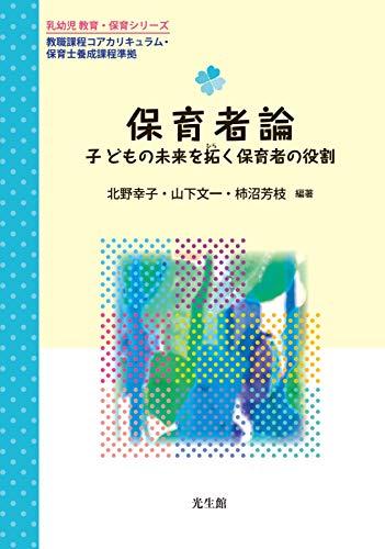保育者論: 子どもの未来を拓く保育者の役割 (乳幼児教育・保育シリーズ)