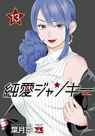 純愛ジャンキー(13) (ヤングチャンピオン・コミックス)