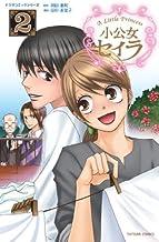 小公女セイラ 2 (タツミコミックス)