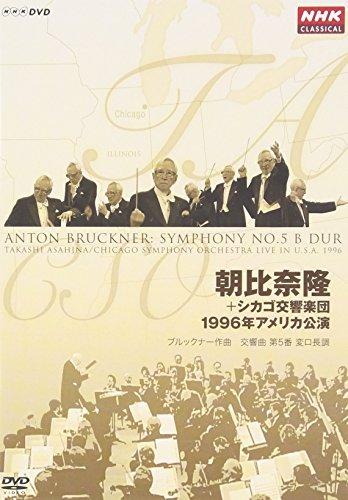 朝比奈隆 シカゴ交響楽団 1996年アメリカ公演 [DVD]