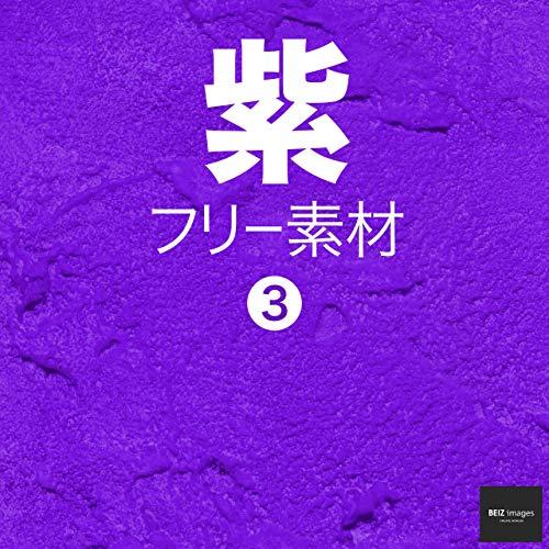 紫 フリー素材 3 無料で使える背景素材集 BEIZ images (ベイツ・イメージズ)