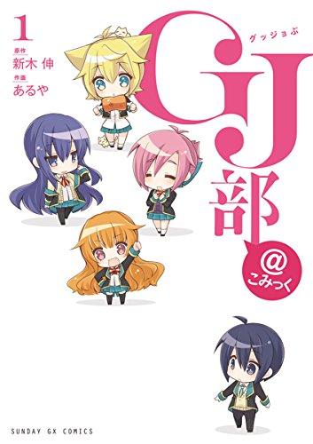 GJ部@こみっく(1) (サンデーGXコミックス)