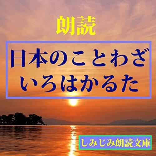 『朗読 日本のことわざ いろはかるた(倍速版付き)』のカバーアート
