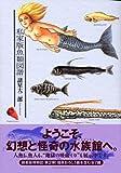 私家版魚類図譜 (KCデラックス モーニング)
