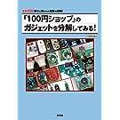 「100円ショップ」のガジェットを分解してみる! (I・O BOOKS)