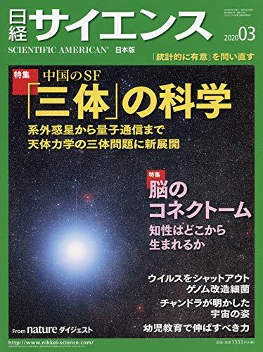 日経サイエンス2020年3月号(特集:『三体』の科学/脳のコネクトーム)