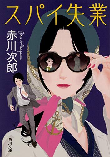 スパイ失業 (角川文庫)