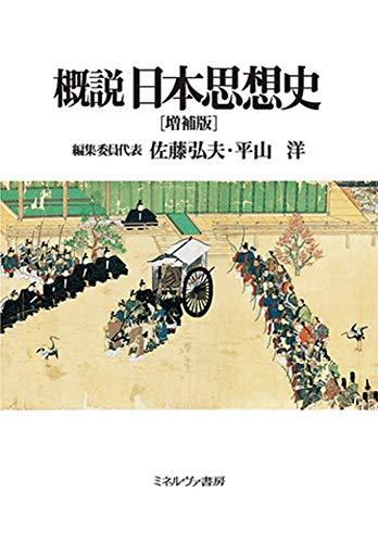 概説日本思想史[増補版]の詳細を見る