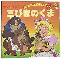 三びきのくま (よい子とママのアニメ絵本 77 せかいめいさくシリーズ)
