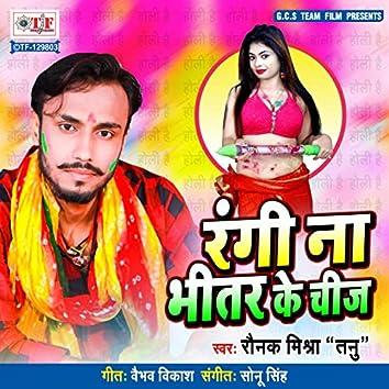 Rangi Na Bhitar Ke Cheej