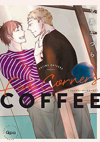 ファイブコーナーズコーヒー 【電子限定特典付き】 (バンブーコミックス Qpaコレクション)