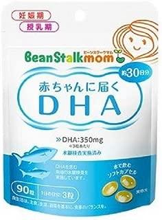 ビーンスターク 赤ちゃんに届く DHA 90粒 (30日分) 妊娠期~授乳期