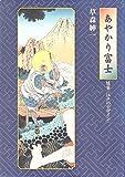 あやかり富士―随筆「江戸のデザイン」