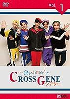 ~会いtime! ~ CROSS GENEシアター Vol.1 [DVD]