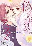 偽装結婚のススメ ~溺愛彼氏とすれちがい~【電子単行本】 5 (プリンセス・コミックス プチプリ)