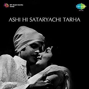 Ashi Hi Sataryachi Tarha (Original Motion Picture Soundtrack)