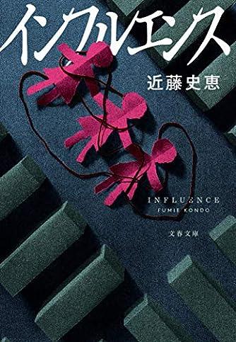 インフルエンス (文春文庫 こ 34-6)