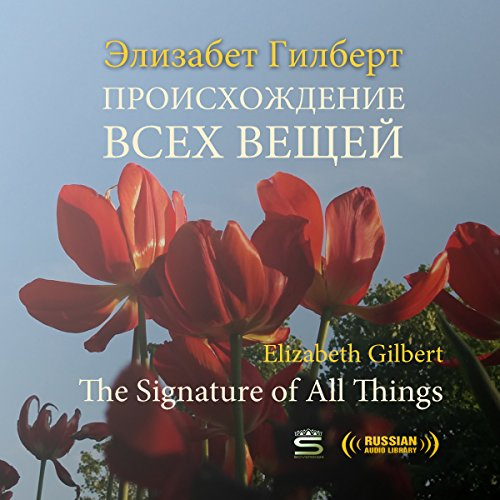 The Signature of All Things cover art