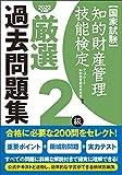 知的財産管理技能検定2級厳選過去問題集(2022年度版)