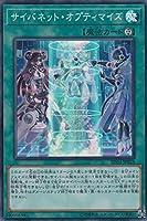 遊戯王 SD34-JP023 サイバネット・オプティマイズ(日本語版 スーパーレア) STRUCTURE DECK - マスター・リンク -