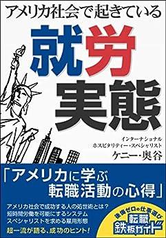 [ケニー・奥谷]のアメリカ社会で起きている就労実態 海外転職 (転職鉄板ガイドシリーズ)