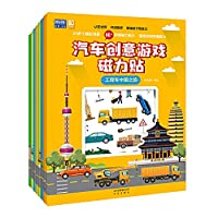 Car Tour Japan-Car Creative Game Magnetic Stickers(Chinese Edition)