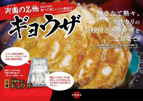 御園飯店名物 餃子 12個×5パック 60個 冷凍 手作り餃子 国産ツラミ肉使用