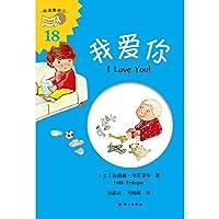 我爱你(I Love You !)