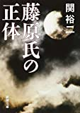 藤原氏の正体 (新潮文庫)