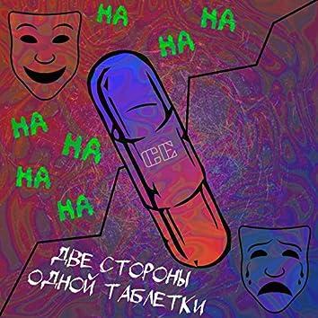 Две стороны Одной таблетки