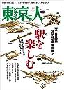 東京人 2021年2月号 特集「駅を楽しむ」 通過するだけではもったいない 雑誌