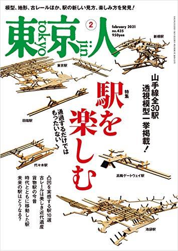東京人 2021年2月号 特集「駅を楽しむ」 通過するだけではもったいない[雑誌]