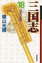 三国志 18 (潮漫画文庫)