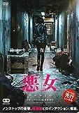 悪女/AKUJO [DVD] image