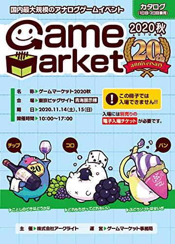 アークライト ゲームマーケット2020秋 カタログ(1日目・2日目兼用)