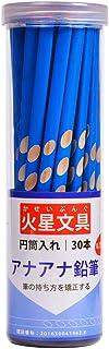 鉛筆 2B かきかた 0.72mm 矯正ペン 握り方ペン アナアナえんぴつ 三角 丸缶 30本
