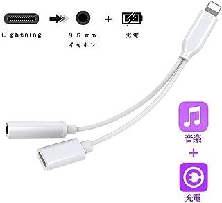 iPhone イヤホン 変換アダプタ 3.5mm イヤホン + 急速充電二股接続ケーブル iphone イヤホン 充電 同時に使用可能 音楽再生 ライトニング イヤホン 変換ケーブル iPhone11/11poro/ xs/x/xr/8/8plus/7/7plus(IOS11,12対応,ホワイト)