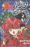 爆れつハンター(1) (電撃コミックス)