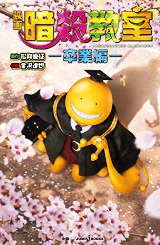 映画 暗殺教室 ―卒業編― (JUMP j BOOKS)