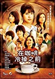 Café Funiculi Funicula (Region 3 DVD / Non USA Region) (English & Chinese Subtitled) Japanese movie aka Before the Coffee Gets Cold / Kohi ga Samenai Uchi ni / 在咖啡冷掉之前