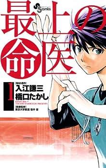 [橋口たかし, 入江謙三]の最上の命医(1) (少年サンデーコミックス)