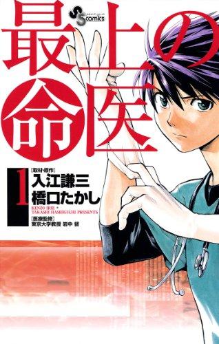 小学館 少年サンデーコミックス『最上の命医(1)』
