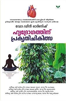Hridrogathinu Prakruthi Chikithsa (Malayalam Edition) by [Dean Ornish]