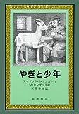 やぎと少年 (岩波の愛蔵版)