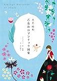 大正・昭和 乙女のロマンチック図案