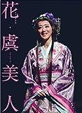 「花・虞美人」公演DVD[DVD]