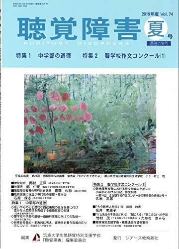 Mirror PDF: 聴覚障害Vol.74 夏号(2019年 通巻778号)