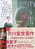早稲田文学5